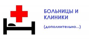 hospital-rus