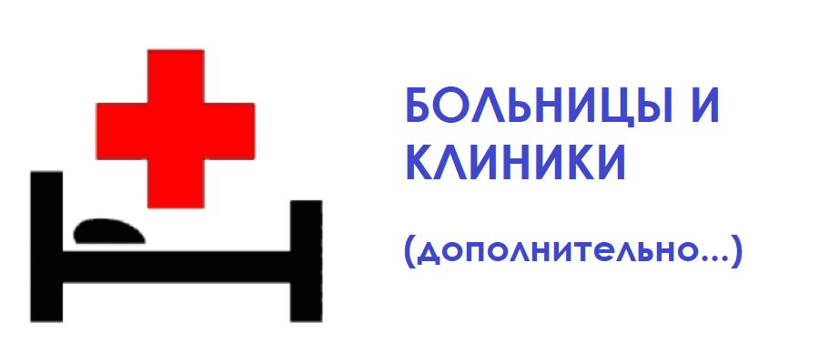 hospital-rus.png